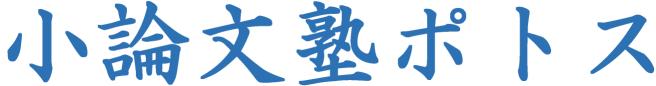 小論文塾ポトス